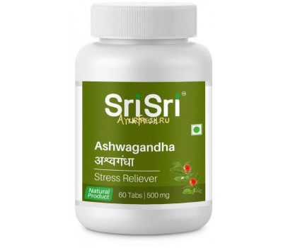 Ашвагандха (Ashwagandha) Sri Sri Aurveda/Tattva, 60таб